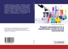 Portada del libro de Теория размерности в проблемах химической технологии
