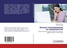 Buchcover von Бизнес-планирование на предприятии