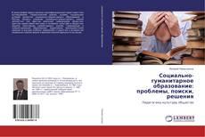 Capa do livro de Социально-гуманитарное образование: проблемы, поиски, решения