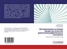 Обложка Оптимизация условий труда на участке рентгенографического контроля