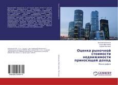 Bookcover of Оценка рыночной стоимости недвижимости приносящей доход