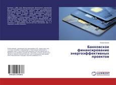 Bookcover of Банковское финансирование энергоэффективных проектов