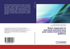 Bookcover of Банк заданий по высшей математике для самостоятельной работы
