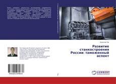 Portada del libro de Развитие станкостроения России: таможенный аспект