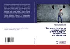 Bookcover of Теория и практика менеджмента физкультурно-спортивных организаций