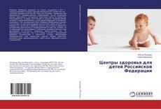 Portada del libro de Центры здоровья для детей Российской Федерации