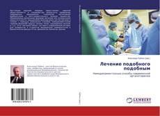 Bookcover of Лечение подобного подобным