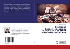 Обложка Советская фотожурналистика 1920-30-х гг. и Великой Отечественной войны