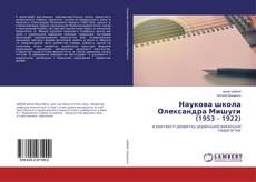 Bookcover of Наукова школа Олександра Мишуги (1953 ‒ 1922)
