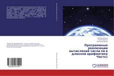 Обложка Программные реализации вычислений числа пи в длинной арифметике Часть5