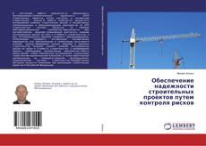 Обеспечение надежности строительных проектов путем контроля рисков kitap kapağı