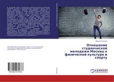 Bookcover of Отношение студенческой молодежи Москвы к физической культуре и спорту