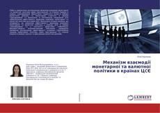 Capa do livro de Механізм взаємодії монетарної та валютної політики в країнах ЦCЄ