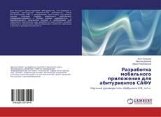 Bookcover of Разработка мобильного приложения для абитуриентов САФУ