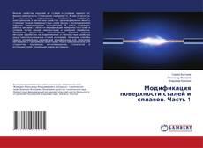 Bookcover of Модификация поверхности сталей и сплавов. Часть 1