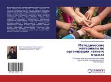Обложка Методические материалы по организации летнего отдыха