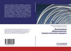 Portada del libro de Экономика образования: казахстанская модель