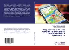 Bookcover of Разработка системы онлайн мониторинга общественного транспорта