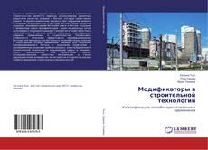 Couverture de Модификаторы в строительной технологии