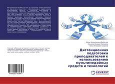 Обложка Дистанционная подготовка преподавателей к использованию мультимедийных средств и технологий