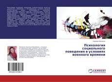 Bookcover of Психология социального поведения в условиях военного времени