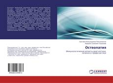 Bookcover of Остеопатия