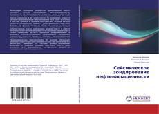 Bookcover of Сейсмическое зондирование нефтенасыщенности