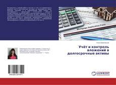 Bookcover of Учёт и контроль вложений в долгосрочные активы