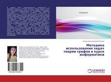 Buchcover von Методика использования задач теории графов в курсе информатики