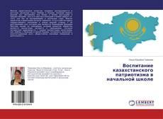 Обложка Воспитание казахстанского патриотизма в начальной школе