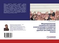 Формирование социокультурной компетенции учащихся старшей школы на уроках английского языка的封面