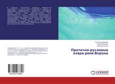 Portada del libro de Проточно-русловые озера реки Ворона