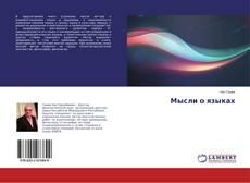 Bookcover of Мысли о языках