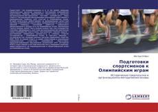 Bookcover of Подготовки спортсменов к Олимпийским играм