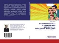 Bookcover of Психологическая профилактика девиантного поведения молодежи