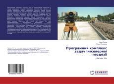 Bookcover of Програмний комплекс задач інженерної геодезії