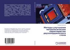 Buchcover von Методы улучшения метрологических характеристик двухкоординатного стола