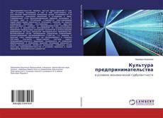 Bookcover of Культура предпринимательства