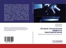 Bookcover of Острые токсические эффекты ацилкарнитинов