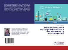 Buchcover von Методичні основи застосування тест під час навчання та контролю хімії