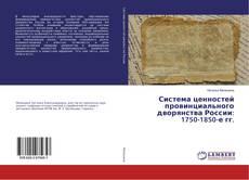 Bookcover of Система ценностей провинциального дворянства России: 1750-1850-е гг.