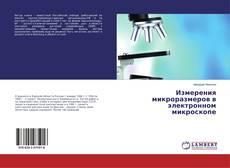 Buchcover von Измерения микроразмеров в электронном микроскопе