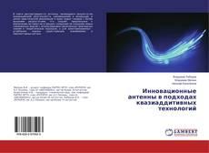 Bookcover of Инновационные антенны в подходах квазиаддитивных технологий