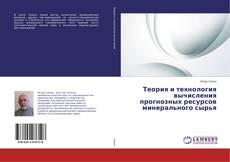 Buchcover von Теория и технология вычисления прогнозных ресурсов минерального сырья