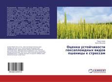 Buchcover von Оценка устойчивости гексаплоидных видов пшеницы к стрессам