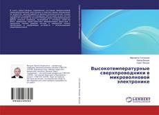 Обложка Высокотемпературные сверхпроводники в микроволновой электронике