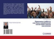 Bookcover of Принципы работы системы управления качеством жизни населения