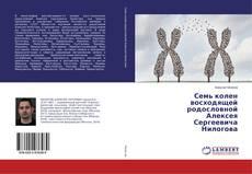 Bookcover of Семь колен восходящей родословной Алексея Сергеевича Нилогова