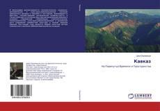 Couverture de Кавказ
