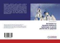 Capa do livro de Активисты православного прихода о роли религии и церкви